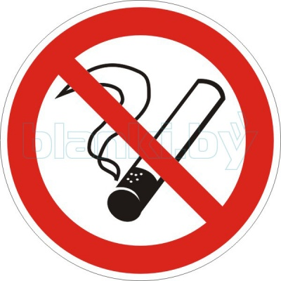 Знак Не курить - купить в Минске и РБ